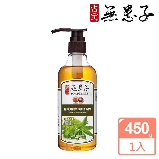 【古寶無患子】檸檬馬鞭草潔淨沐浴乳(450gX1入)