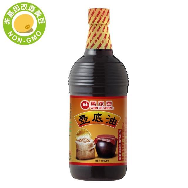 【萬家香】壺底油(1000ml)
