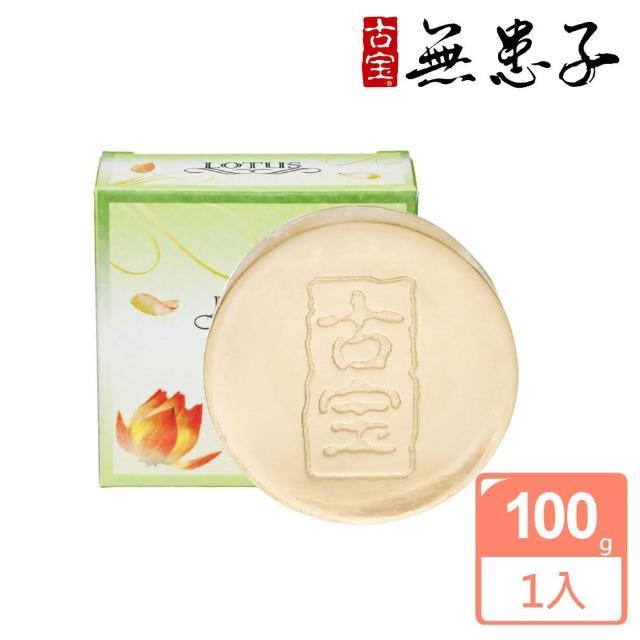 【古寶無患子】LOTUS 蓮花精華美容皂(100gX1入)
