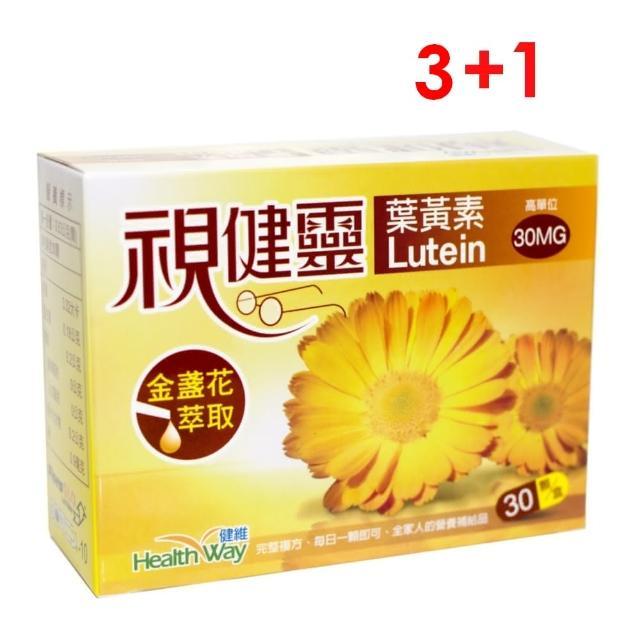 【美好壯】視健靈30mg高單位專利葉黃素(買3送1特惠組)