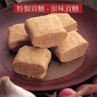 【聖祖貢糖】原味貢糖(12入/包)