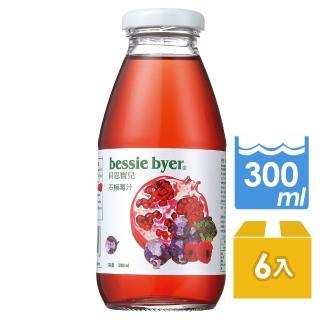 ~Bessie Byer~貝思寶兒石榴莓汁300ml^~6罐