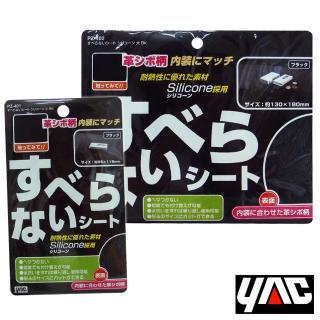 【亞克科技】日本YAC 皮革紋止滑墊(二入)