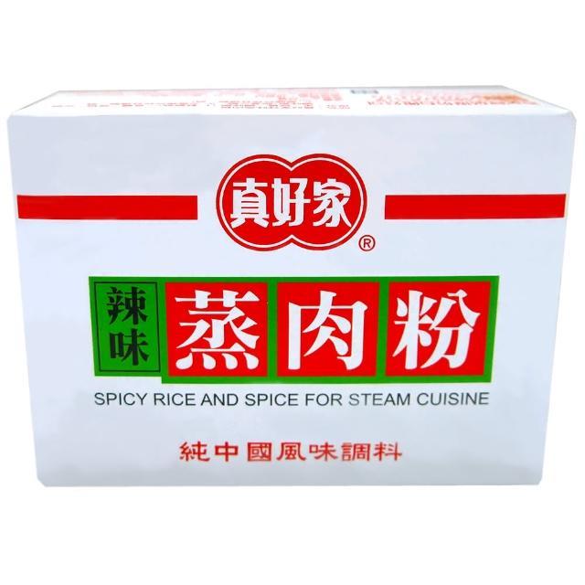 《真好家》大辣味蒸肉粉 50g