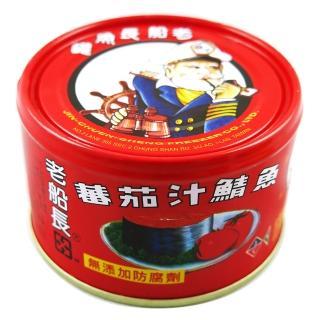 老船長茄汁鯖魚紅二號230g