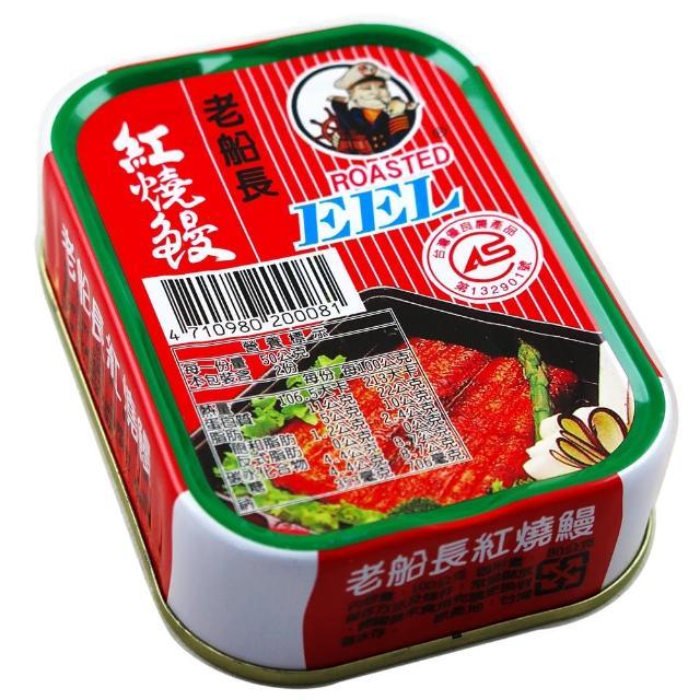 【老船長】紅燒鰻-易100g