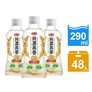 【愛之味】純濃燕麥290ml x24瓶x2箱