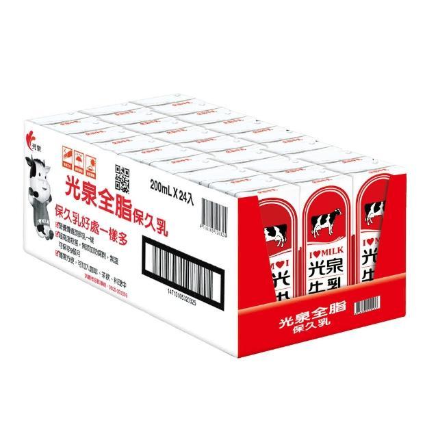 【光泉】全脂保久乳200mlx24瓶