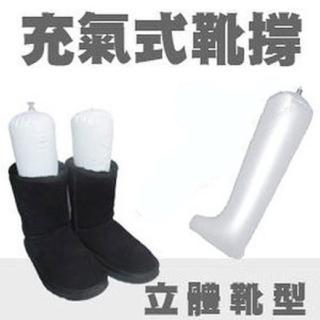 ~PS Mall~鞋材 充氣式馬靴L型 腳型靴撐 中高筒靴皆  S42