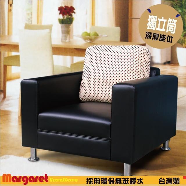 【Margaret】時尚普普風獨立單人沙發(5色皮革)