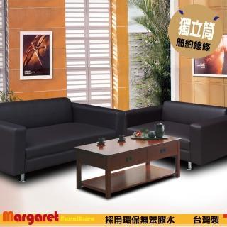 【Margaret】簡約時尚獨立沙發-2+3(5色)
