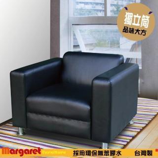 【Margaret】歐風設計獨立單人沙發(5色皮革)