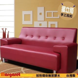 【Margaret】紛蒂獨立筒三人座沙發(5色皮革)