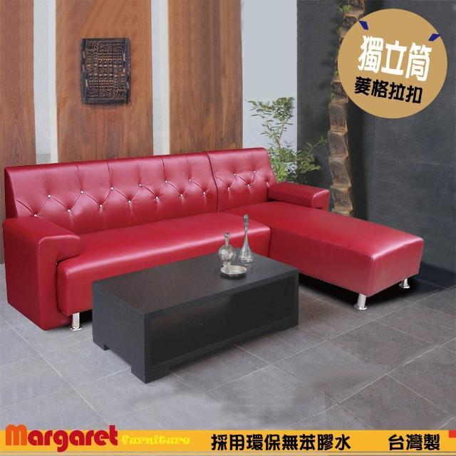 【Margaret】摩曼頓菱格水晶獨立筒L型沙發