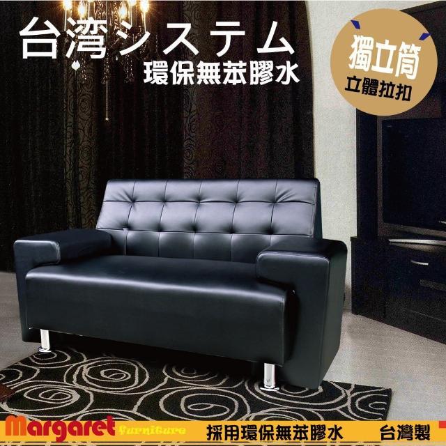 【Margaret】諾曼獨立筒二人座沙發