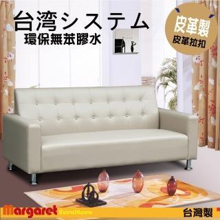 【Margaret】簡約設計風格獨立筒三人座沙發(咖啡)