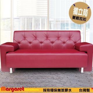 【Margaret】伯爵獨立筒三人座沙發
