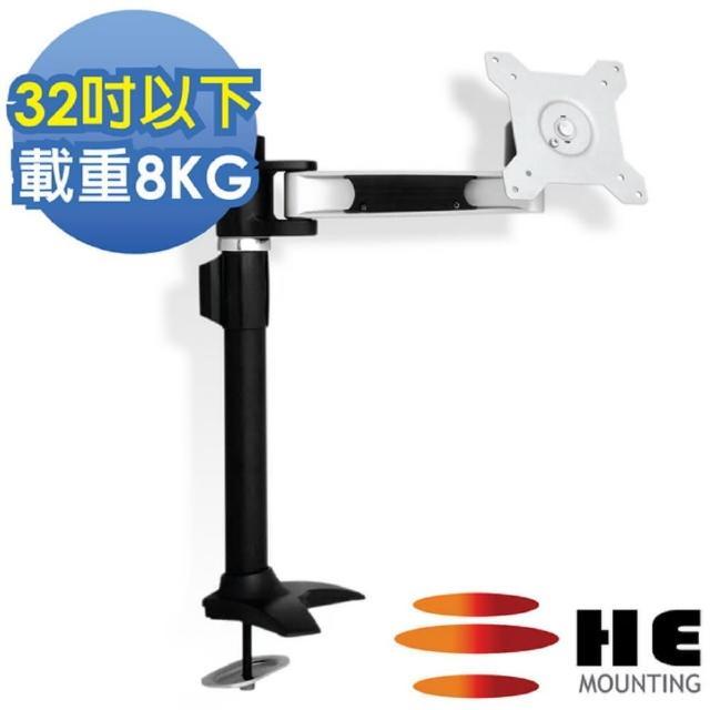 【HE】32吋以下LED/LCD鋁合金單懸臂插孔型支架(H110TI)