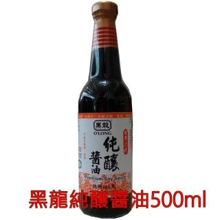 黑龍純釀醬油500g