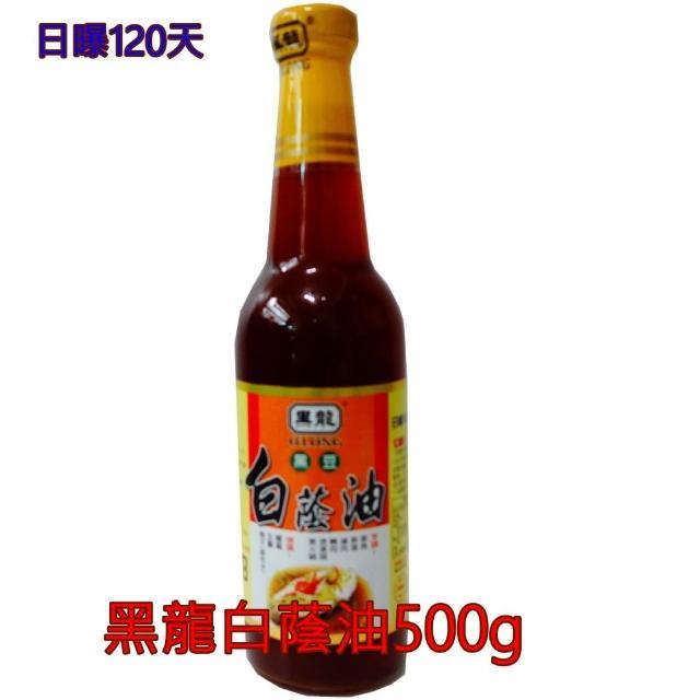 黑龍白蔭油500g