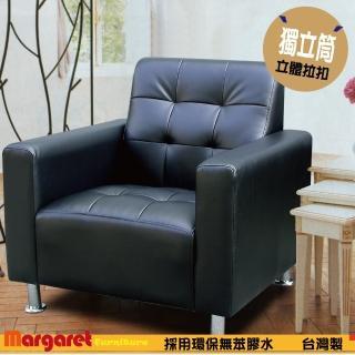 【Margaret】尊爵拉扣獨立沙發-單人(5色皮革)