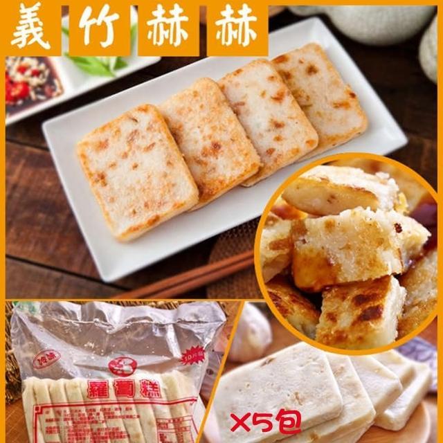 【義竹赫赫】網購人氣商品-港式蘿蔔糕(10片/包 5包組)