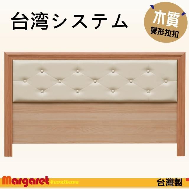 【Margaret】卡哇依菱形皮製床頭片-雙人5呎