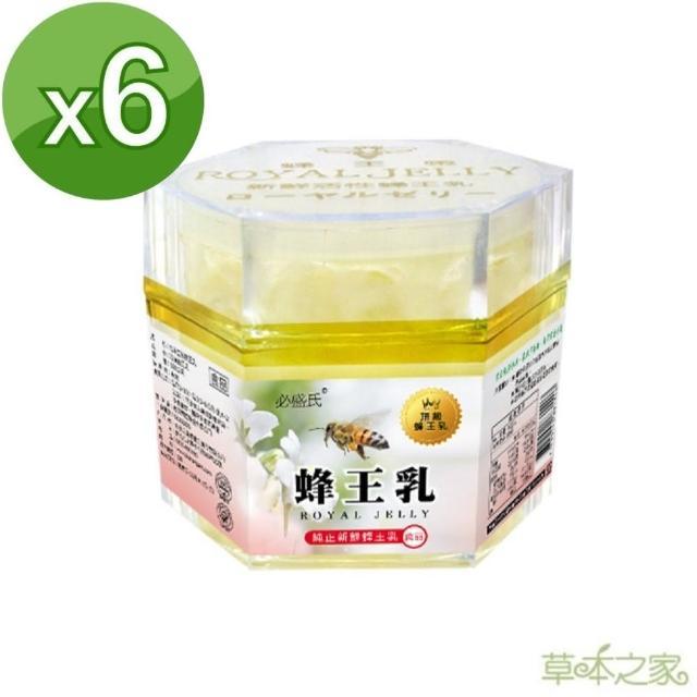 【草本之家】冷凍新鮮蜂王乳/蜂王漿(500克6入)