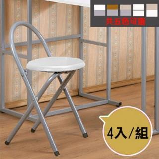 【C&B】圓形便利折疊椅(四入/組)