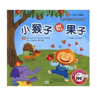 【世一】小猴子吃果子(十二生肖品德繪本)