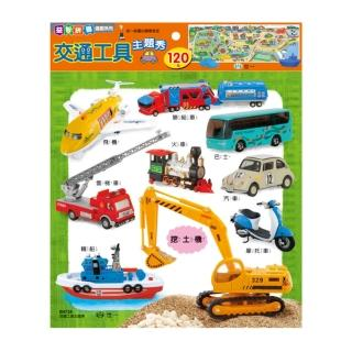 【世一】交通工具主題秀(30片益智拼圖)