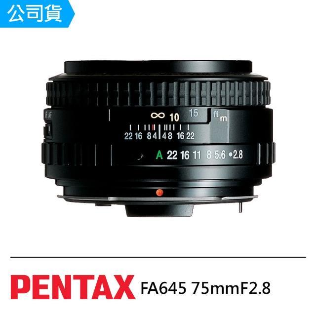 【PENTAX】FA645 75mmF2.8(公司貨)