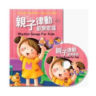 【風車圖書】親子律動歡樂歌謠1書1CD