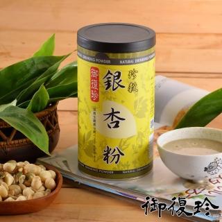 【御復珍】珍榖銀杏粉(450g/罐)
