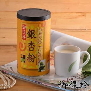 【御復珍】銀杏粉1罐(無糖 600g/罐)