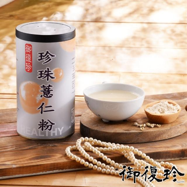 【御復珍】珍珠薏仁粉1罐(無糖 600g/罐)