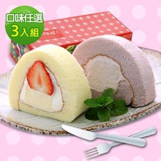 【北海道札幌-宜蘭名店】人氣奶凍捲.蛋糕捲3入組-口味任選