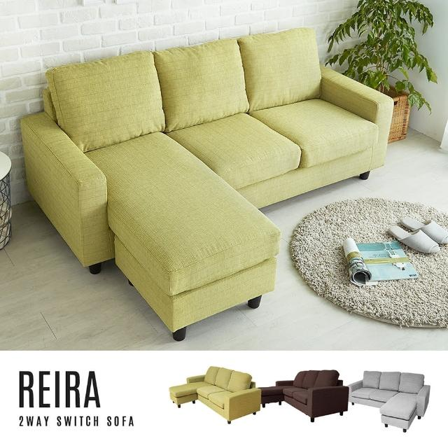 【H&D】芮拉典藏L型沙發-3色(布沙發 促銷款)