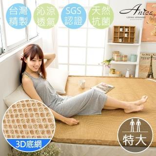 【A-nice】台灣精製˙3D加厚頂級軟藤涼蓆(雙人特大/7呎)
