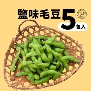 【禎祥食品】外銷日本鹽味毛豆5包入