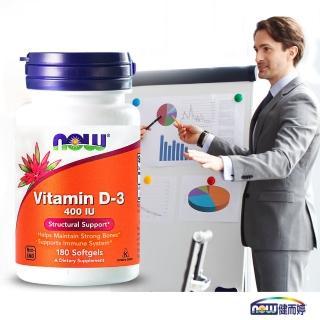 【NOW健而婷】天然維他命D3(180顆/瓶)