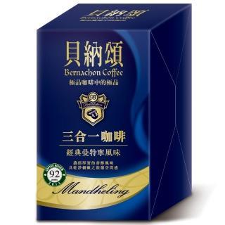 【貝納頌】三合一經典曼特寧咖啡(10包/盒)