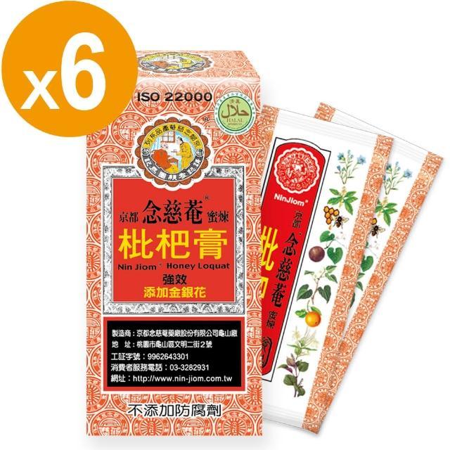 【京都念慈菴】蜜煉枇杷膏-隨身包(5包/盒X6盒)