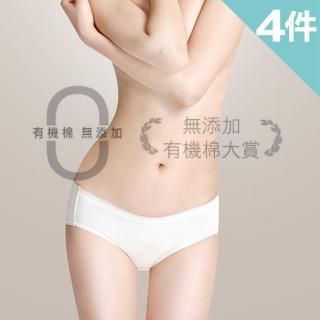 【樂活人生LOHAS】台灣製有機棉無痕低腰褲(4入組 自然棉色)