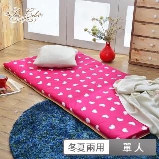 【SunColor】心心相印三折式冬夏兩用床墊(六色可選)