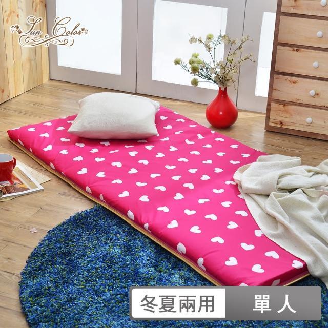 【SunColor】心心相印三折式冬夏兩用床墊(四色可選)