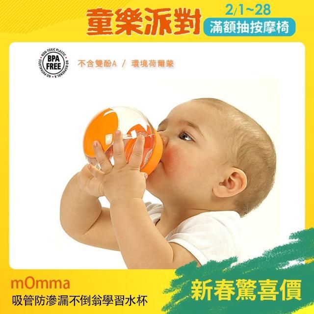 【義大利mOmma】吸管防滲漏不倒翁學習水杯