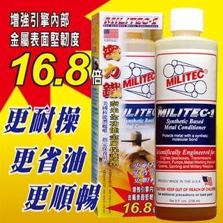 【密力鐵】【8oz】奈米全 金屬保護劑 236ml