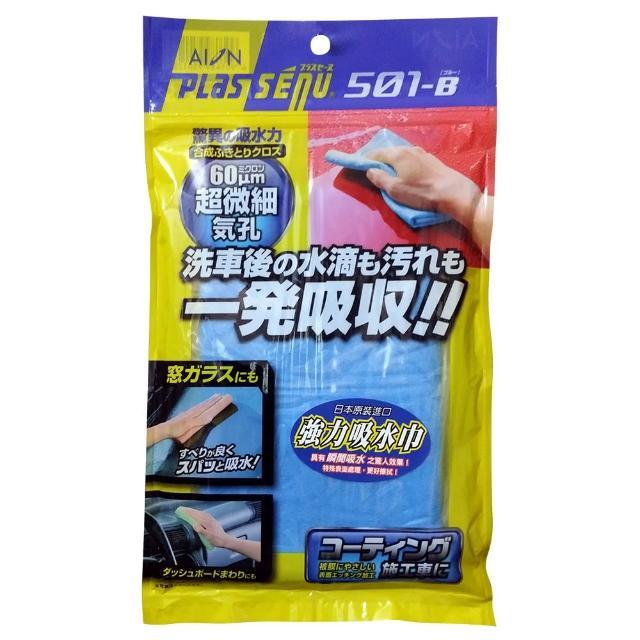 【日本AION】強力吸水巾-藍(501-B)