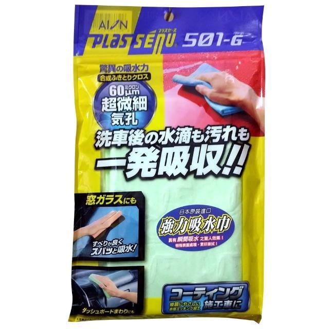 【日本AION】強力吸水巾-綠(501-G)